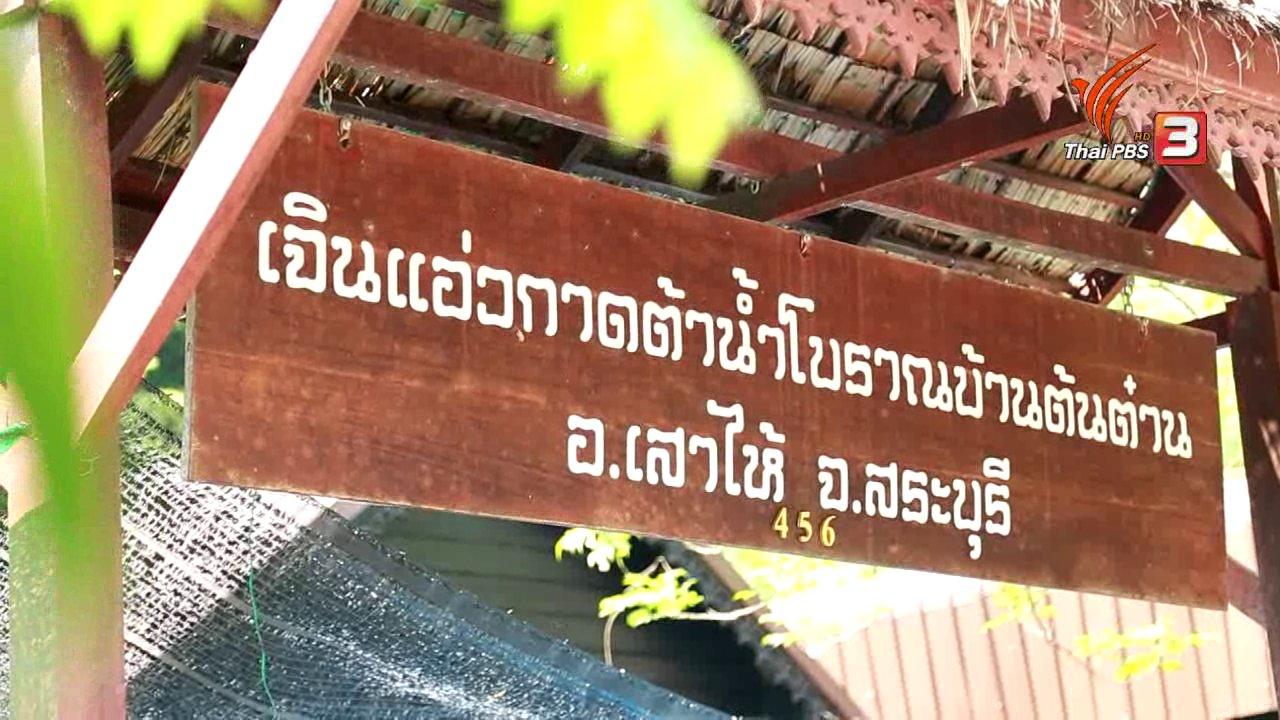 คนสู้โรค - ตลาดน้ำโบราณบ้านต้นตาล จ.สระบุรี