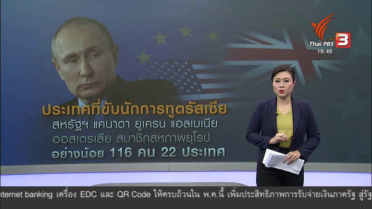 ข่าวค่ำ มิติใหม่ทั่วไทย - วิเคราะห์สถานการณ์ต่างประเทศ : โลกตะวันตกเปิดฉากสงครามเย็นครั้งใหม่กับรัสเซีย ?