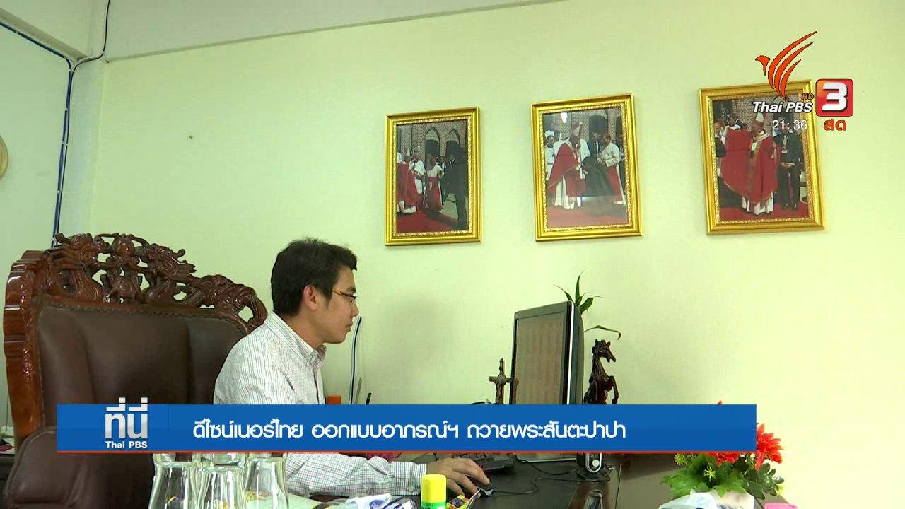 ที่นี่ Thai PBS - ดีไซน์เนอร์ไทย ออกแบบอาภรณ์ฯ ถวายพระสันตะปาปา