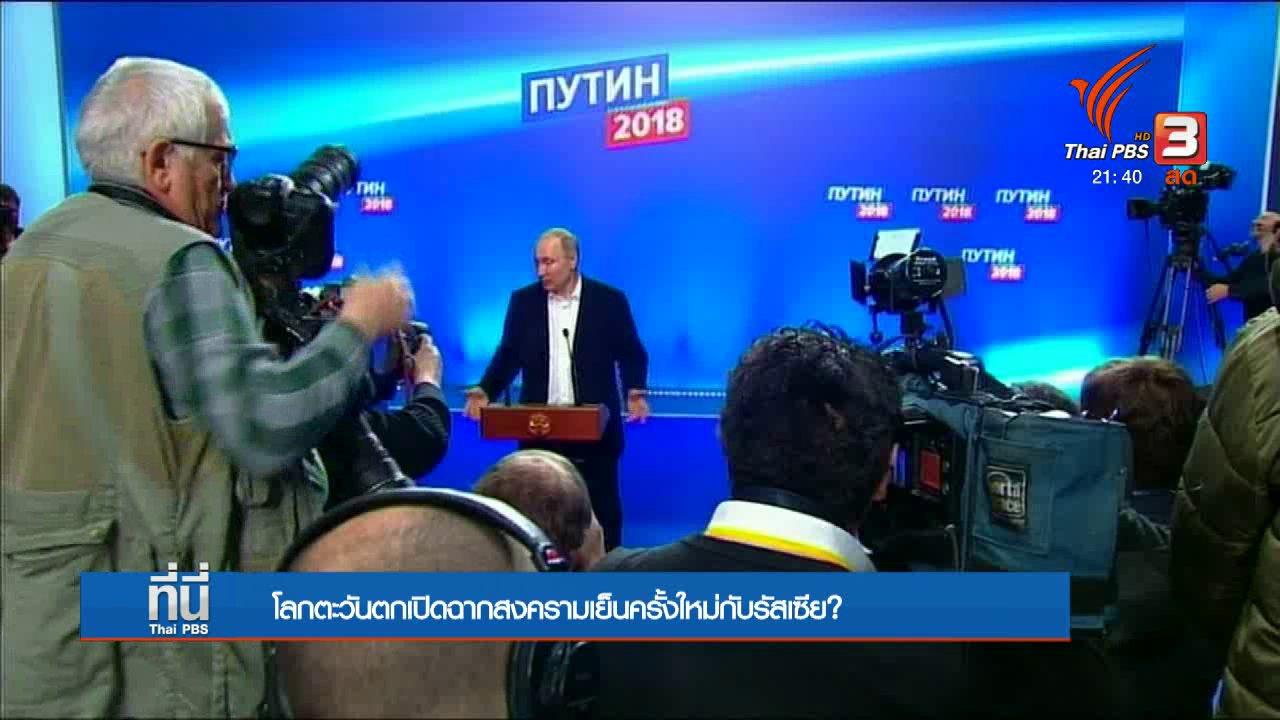 ที่นี่ Thai PBS - ขับนักการทูตรัสเซีย