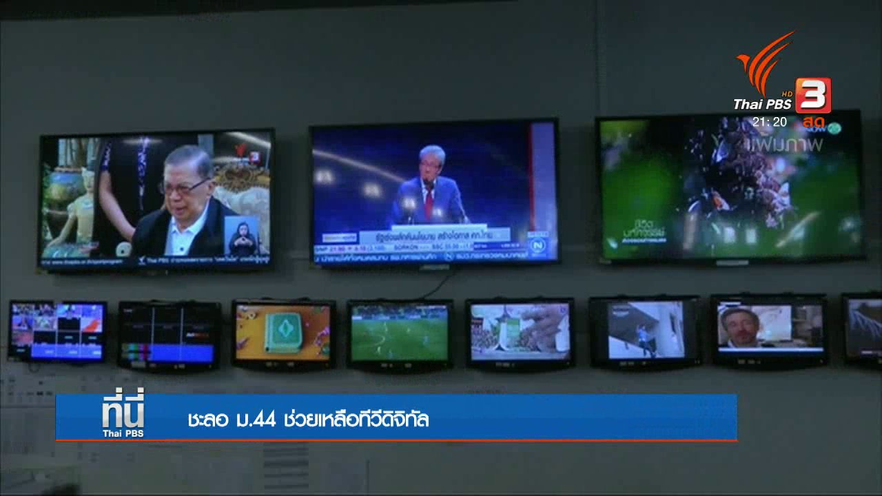 ที่นี่ Thai PBS - ชะลอ ม.44 ช่วยทีวีดิจิทัล