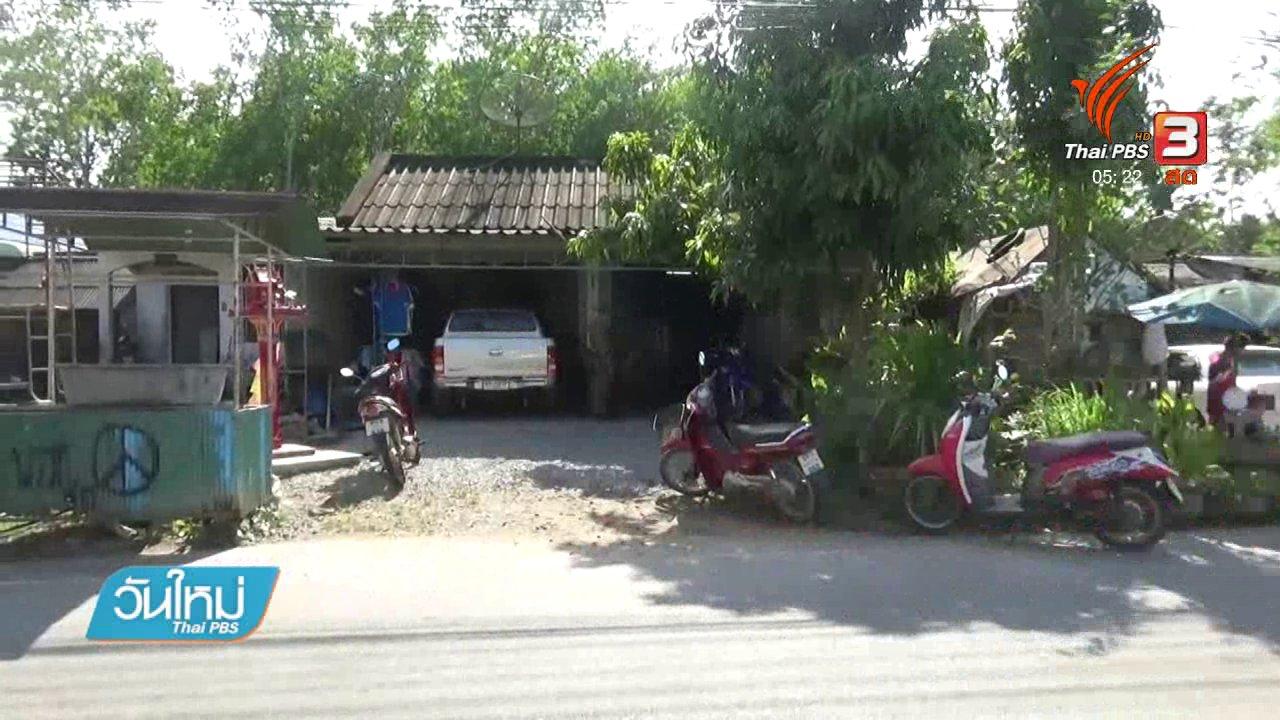 วันใหม่  ไทยพีบีเอส - จับกุมเอเย่นต์ค้ายาเสพติดรายใหญ่พื้นที่ จ.สงขลา