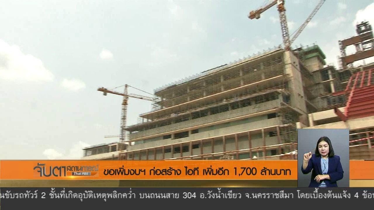 จับตาสถานการณ์ - ขอเพิ่มงบฯ ก่อสร้างไอทีเพิ่มอีก 1,700 ล้านบาท