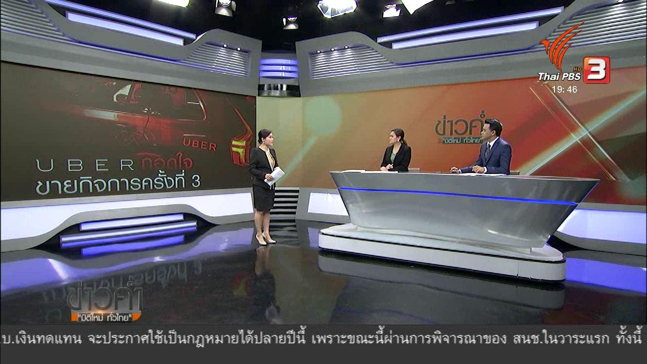 ข่าวค่ำ มิติใหม่ทั่วไทย - วิเคราะห์สถานการณ์ต่างประเทศ: อูเบอร์ขายกิจการเอเชียตะวันออกเฉียงใต้