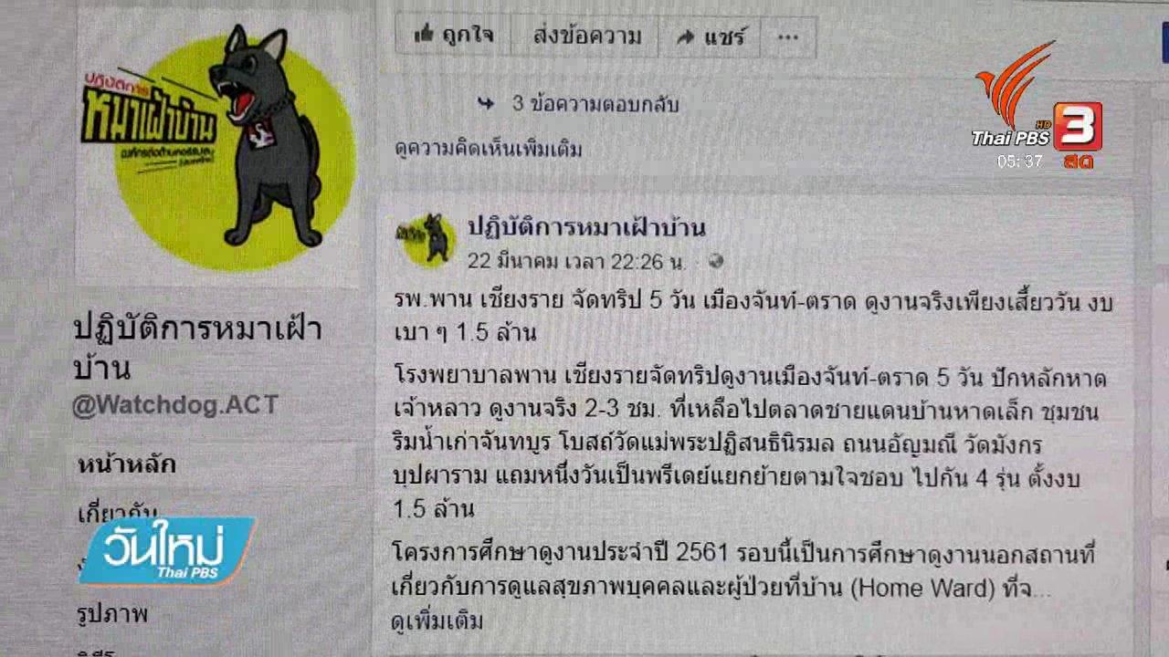 วันใหม่  ไทยพีบีเอส - ผอ.รพ.พาน ชี้แจงงบฯ ศึกษาดูงานโปร่งใส