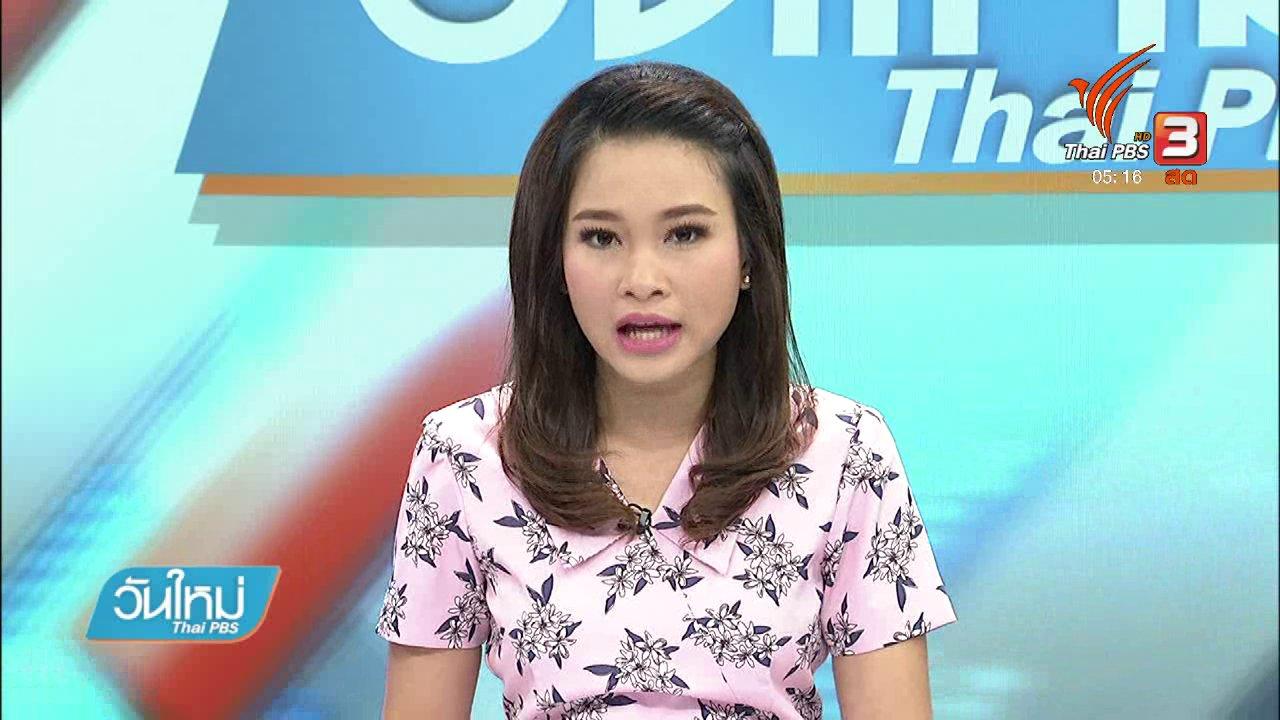 วันใหม่  ไทยพีบีเอส - ยึดกัญชาอัดแท่งล็อตใหญ่มูลค่า 13 ล้านบาท