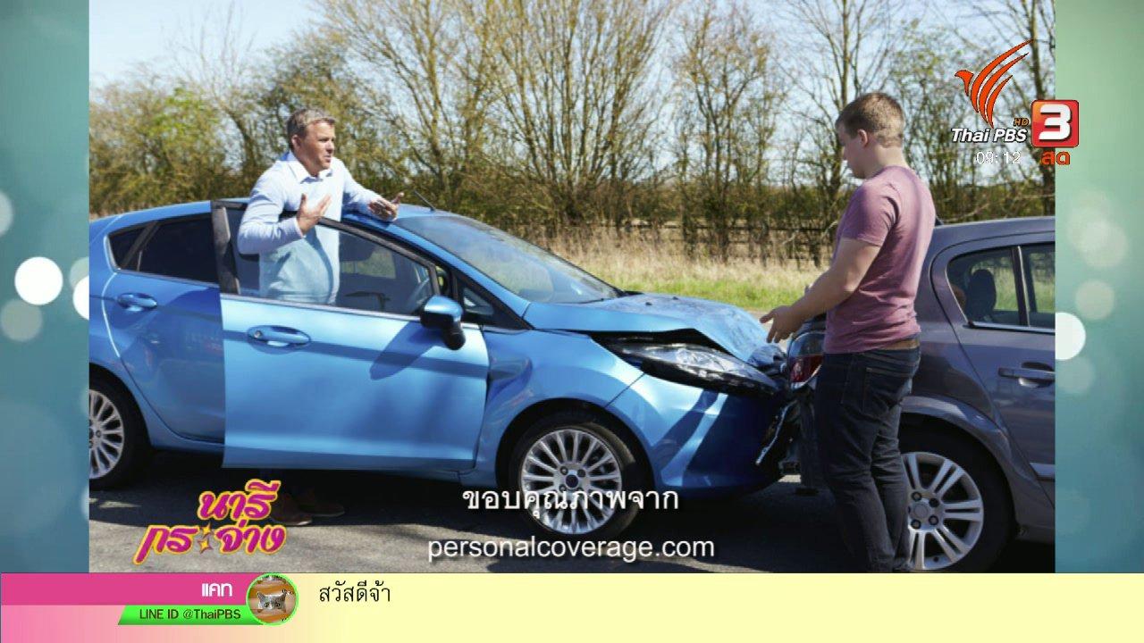 """นารีกระจ่าง - นารีสนทนา : คู่มือ """"ยืมรถ"""" ให้ยืมอย่างไร ไม่ก่อความเสียหาย - เลี่ยงเกิดคดีความ"""