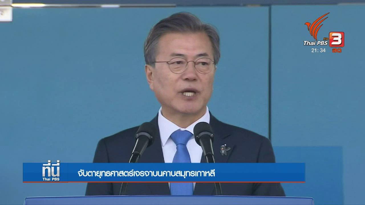 ที่นี่ Thai PBS - ที่นี่ Thai PBS : ผู้นำเกาหลีเหนือ-ใต้ พบกัน 27 เม.ย.นี้