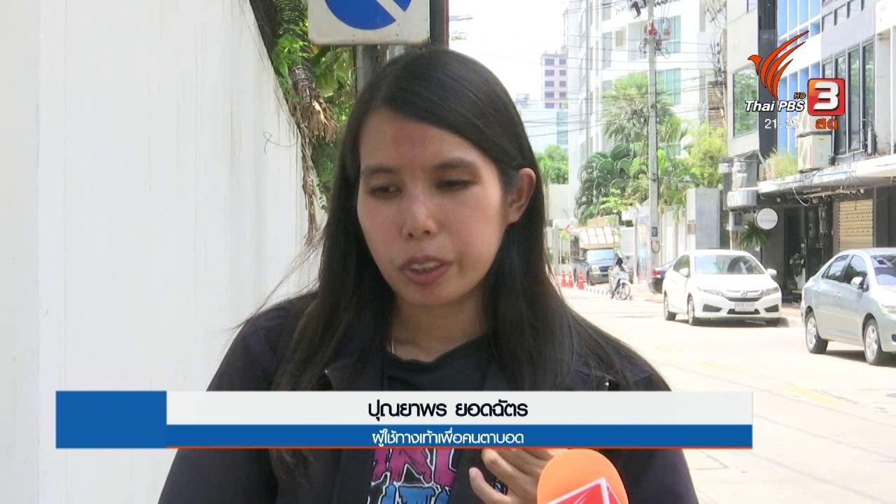 ที่นี่ Thai PBS - ที่นี่ Thai PBS : ทางเดินคนตาบอด วางเบรลล์บล็อกนำทางผิด