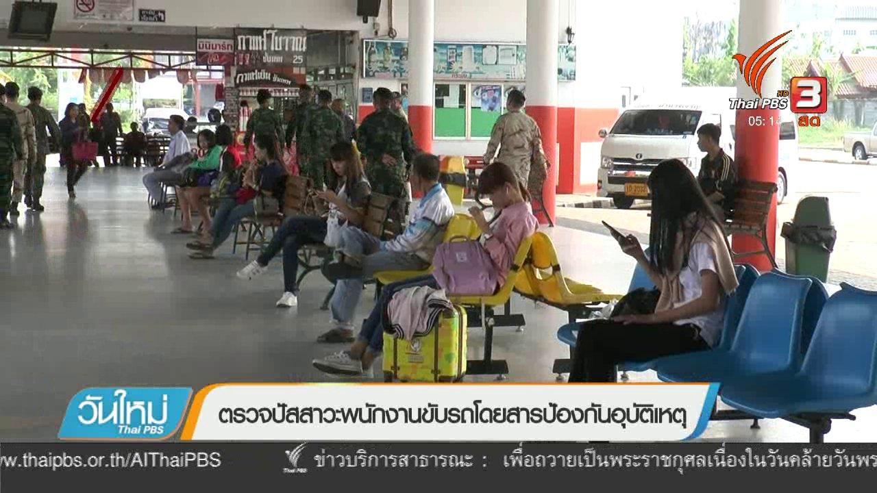 วันใหม่  ไทยพีบีเอส - ตรวจปัสสาวะพนักงานขับรถโดยสารป้องกันอุบัติเหตุ