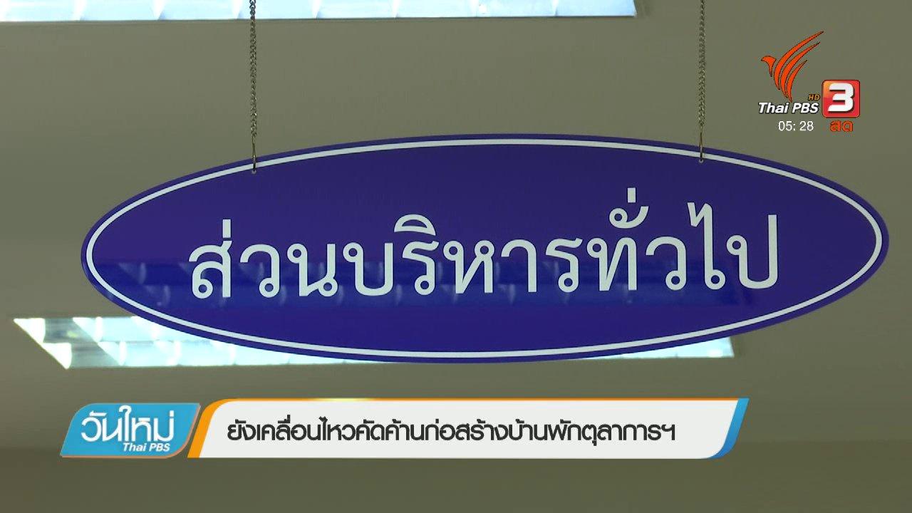 วันใหม่  ไทยพีบีเอส - ยังเคลื่อนไหวคัดค้านก่อสร้างบ้านพักตุลาการฯ