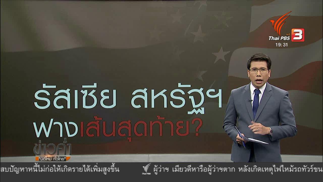ข่าวค่ำ มิติใหม่ทั่วไทย - วิเคราะห์สถานการณ์ต่างประเทศ : ฟางเส้นสุดท้าย สหรัฐฯ - รัสเซีย ?