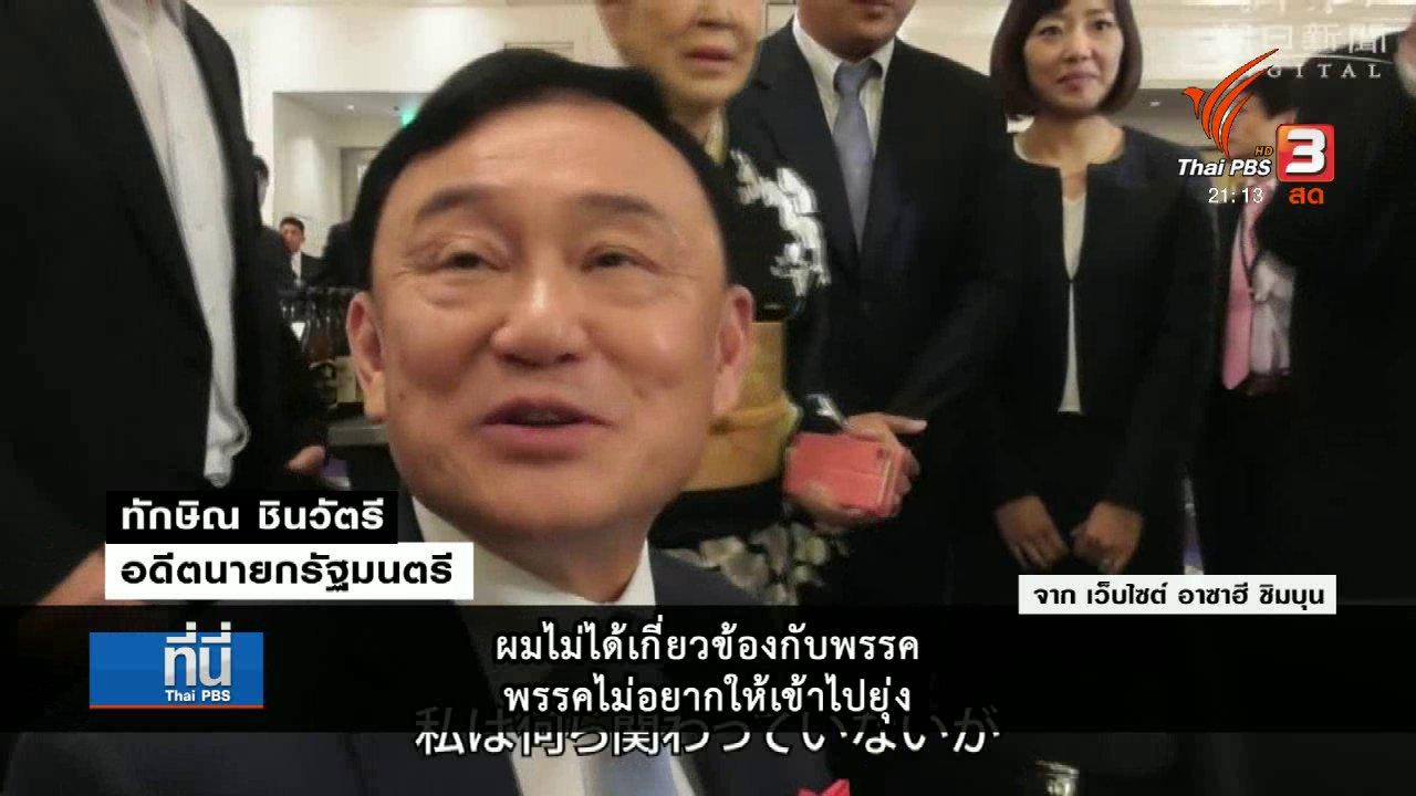 """ที่นี่ Thai PBS - ถอดความหมาย """"ทักษิณ"""" เชื่อ เพื่อไทยจะชนะเลือกตั้งถล่มทลาย"""