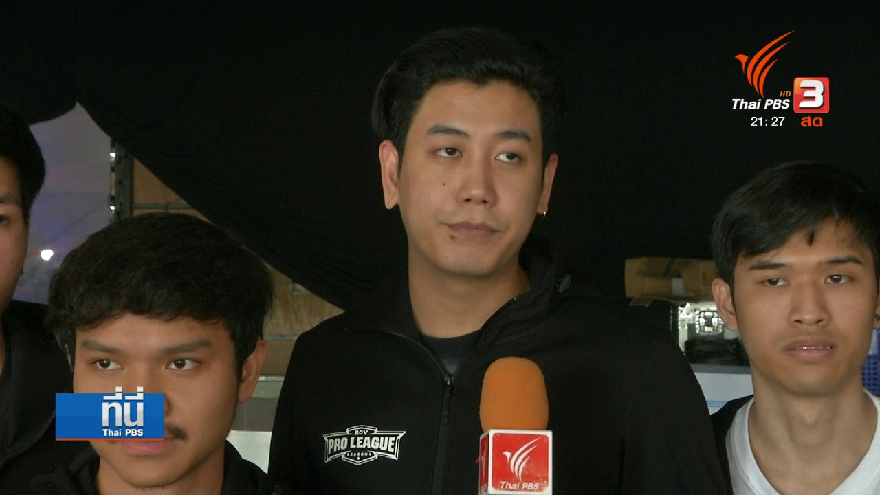 ที่นี่ Thai PBS - พัฒนาการวงการอีสปอร์ต