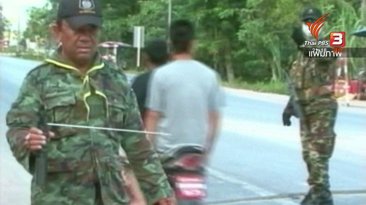 ที่นี่ Thai PBS - เส้นทางก่อนศาลยกฟ้องผู้นำเข้า Alpha 6