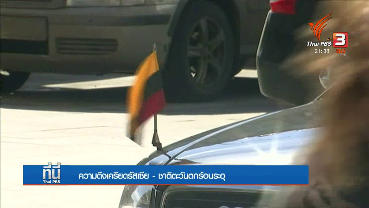 ที่นี่ Thai PBS - ความสัมพันธ์สหรัฐฯ-รัสเซีย ตกต่ำ