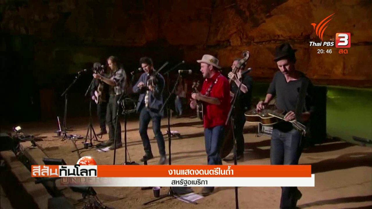 สีสันทันโลก - งานแสดงดนตรีในถ้ำ