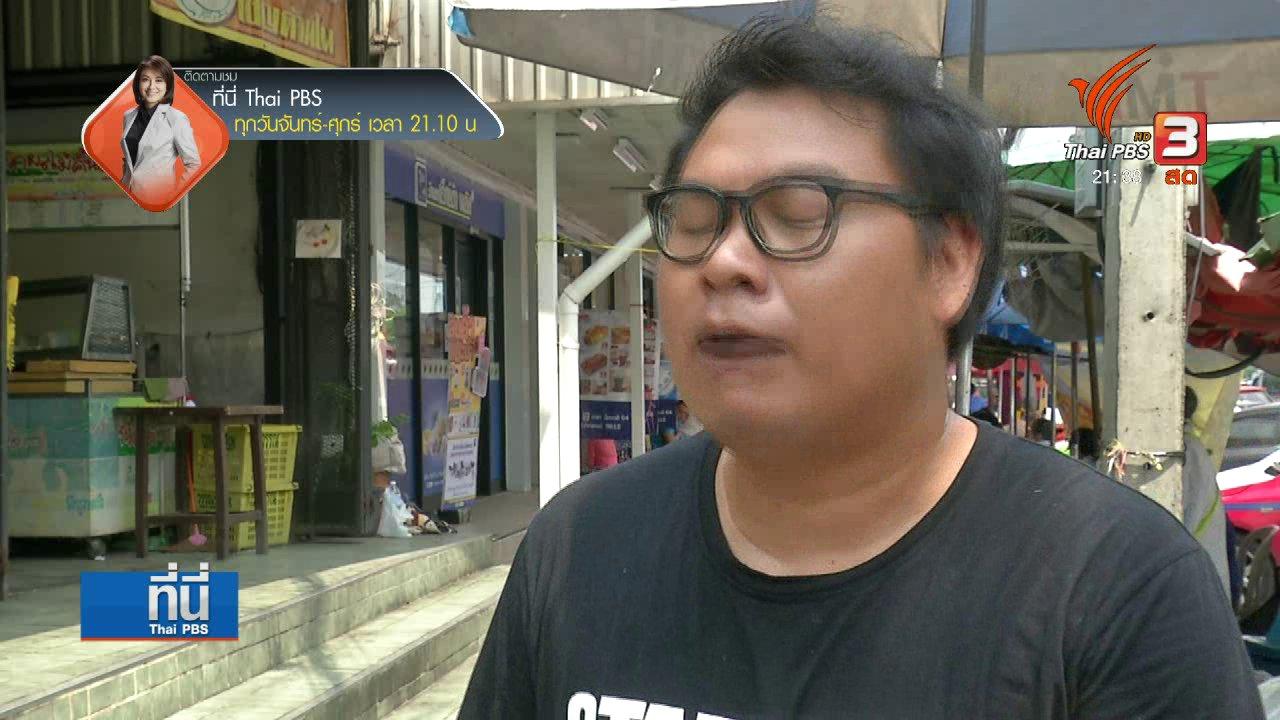 ที่นี่ Thai PBS - การแต่งตัวของผู้หญิงไม่ใช่สาเหตุถูกล่วงละเมิด