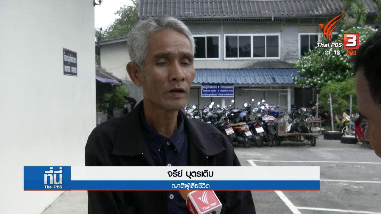 """ที่นี่ Thai PBS - ตัดสิน """"ประหาร"""" คดีฆ่ายกครัว 8 ศพ"""