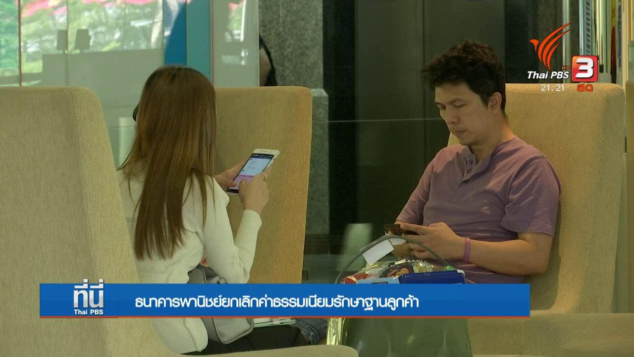 ที่นี่ Thai PBS - 3 ธนาคาร ยกเลิกค่าธรรมเนียมโอนเงิน