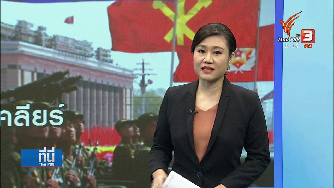 ที่นี่ Thai PBS - ผู้นำเกาหลีเหนือสัญญา ยุติโครงการนิวเคลียร์