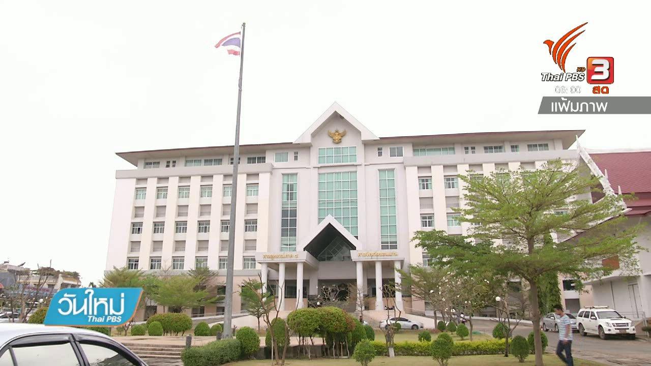 วันใหม่  ไทยพีบีเอส - ศาลสั่งปรับกรณีถ่ายภาพในศาลคดีฆ่าหั่นศพ