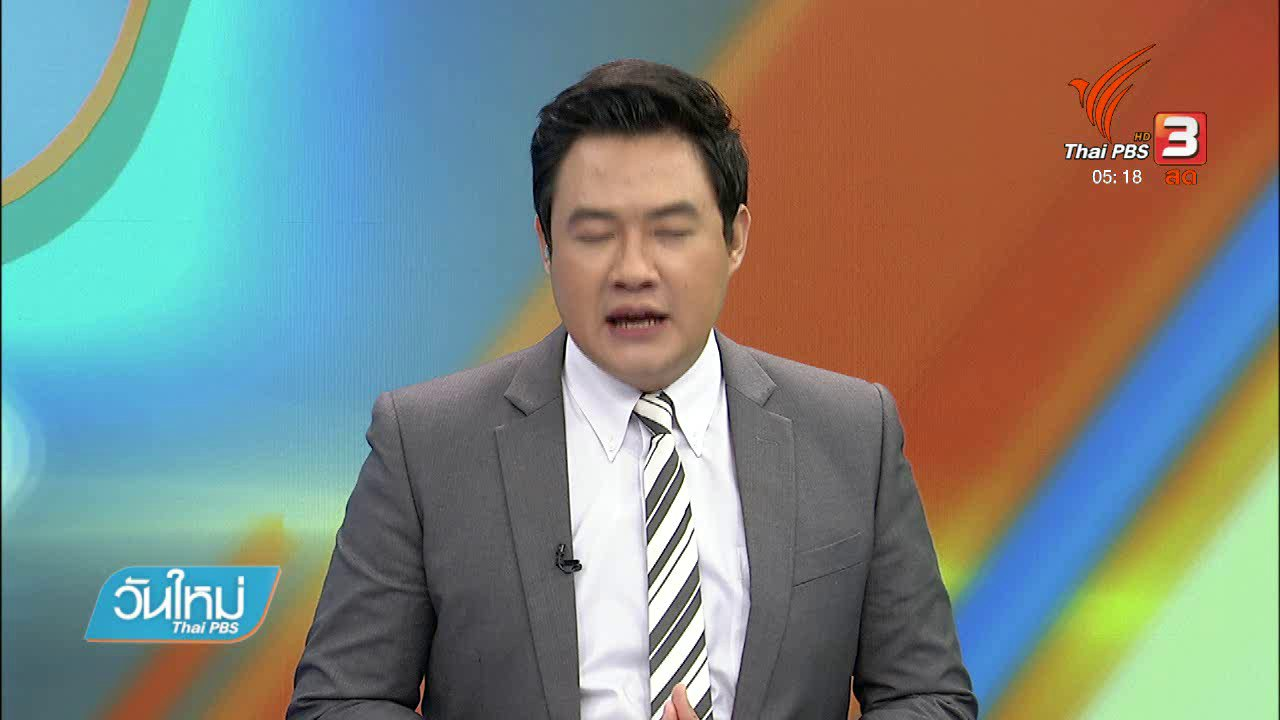 วันใหม่  ไทยพีบีเอส - สืบข้อเท็จจริงทุจริตกองทุนเสมาฯ เสร็จทันช่วงสงกรานต์