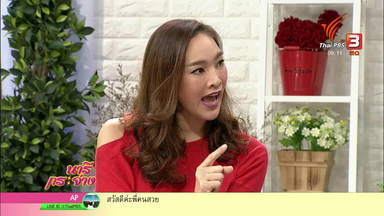 นารีกระจ่าง - นารีสนทนา : แพทย์หญิงไทยคว้าที่ 1 งานวิจัยใช้เลเซอร์รักษาหัวล้านที่เกิดจากพันธุกรรม