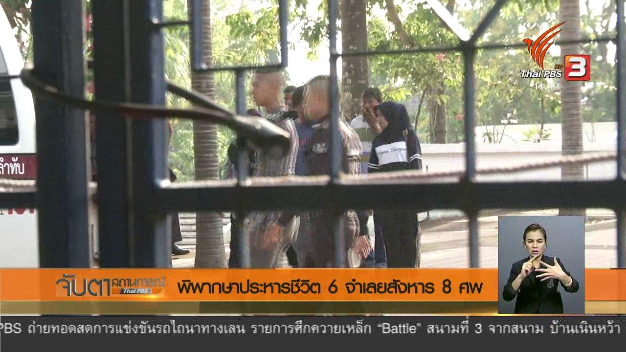 จับตาสถานการณ์ - พิพากษาประหารชีวิต 6 จำเลยสังหาร 8 ศพ