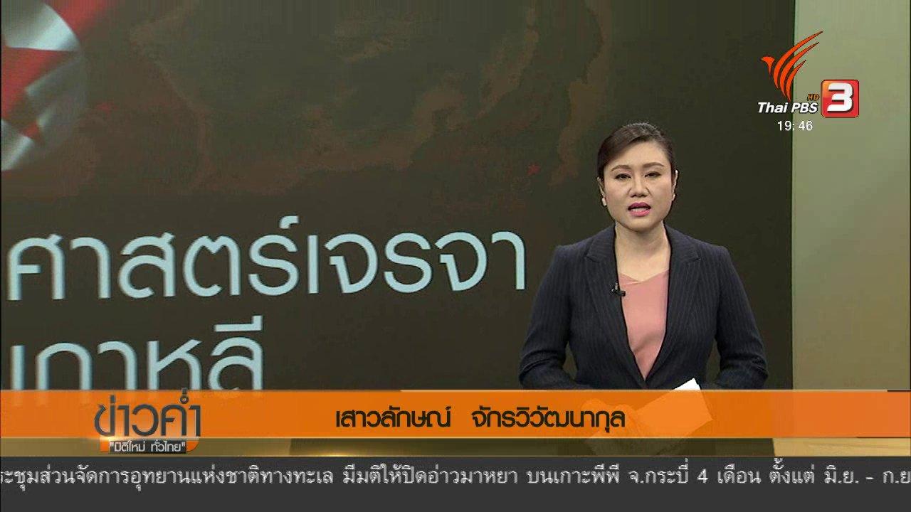 ข่าวค่ำ มิติใหม่ทั่วไทย - วิเคราะห์สถานการณ์ต่างประเทศ : จับตายุทธศาสตร์เจรจาบนคาบสมุทรเกาหลี