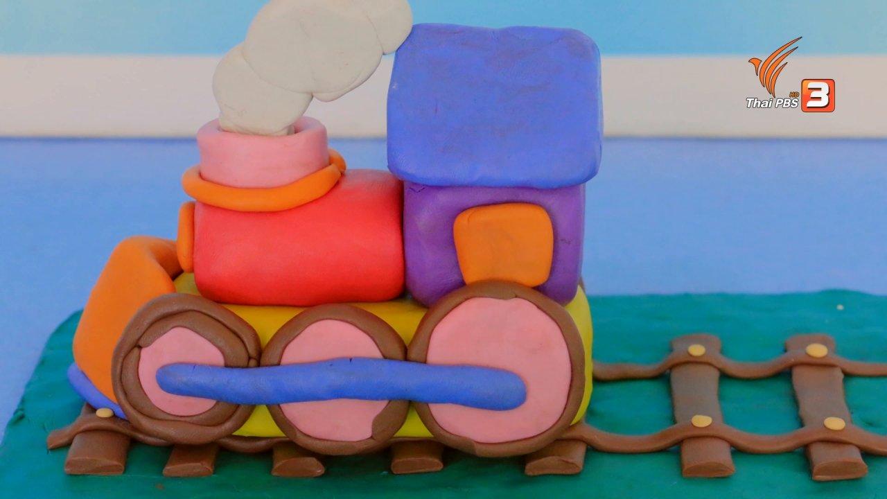 สอนศิลป์ - ไอเดียสอนศิลป์ : รถจักรไอน้ำ