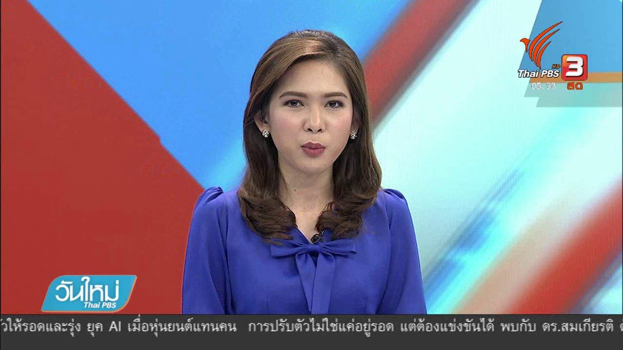 วันใหม่  ไทยพีบีเอส - ป.ป.ท.ตรวจทุจริตงบฯ คนไร้ที่พึ่งแล้ว 60 เปอร์เซ็นต์