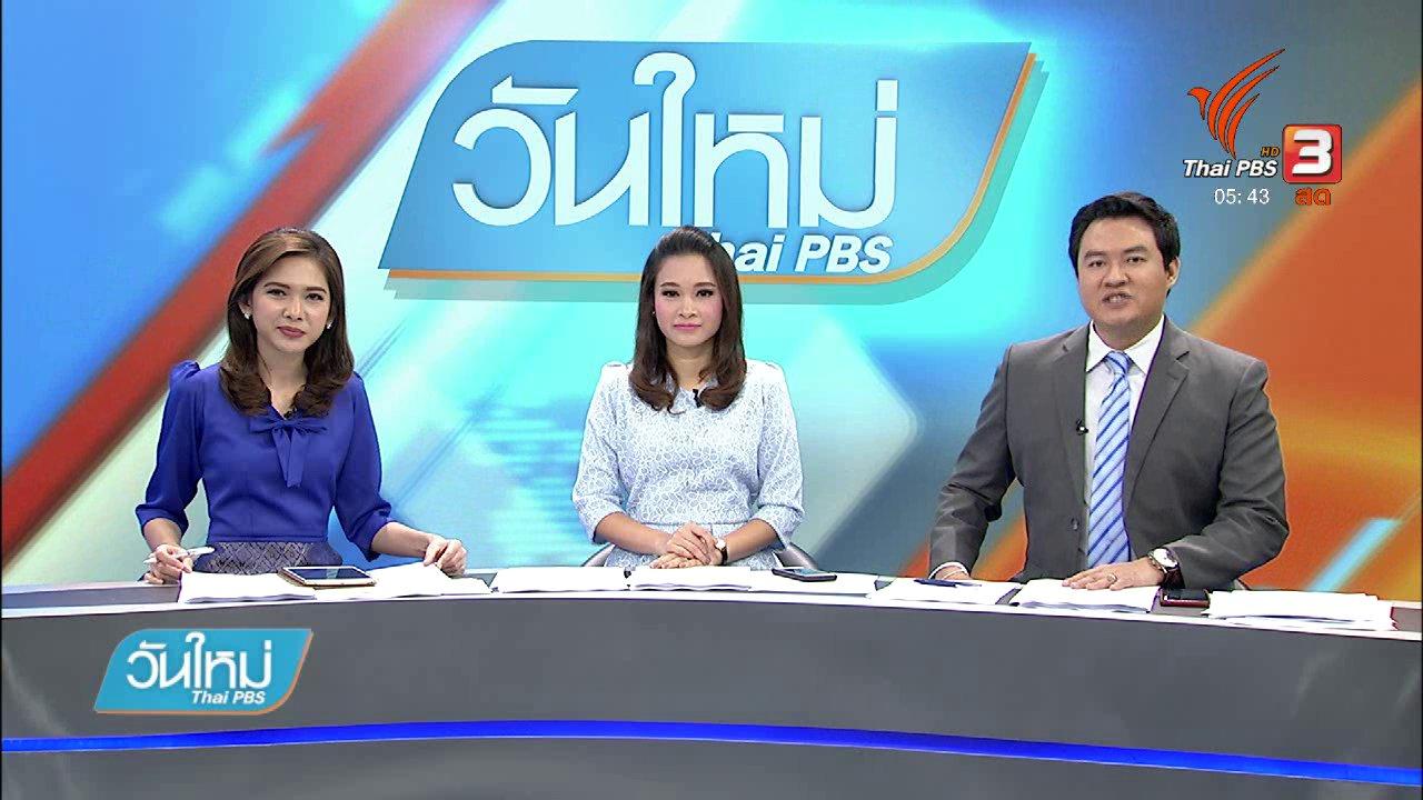 วันใหม่  ไทยพีบีเอส - นัดหารือ 3 ฝ่าย แก้ปัญหาบ้านพักตุลาการ