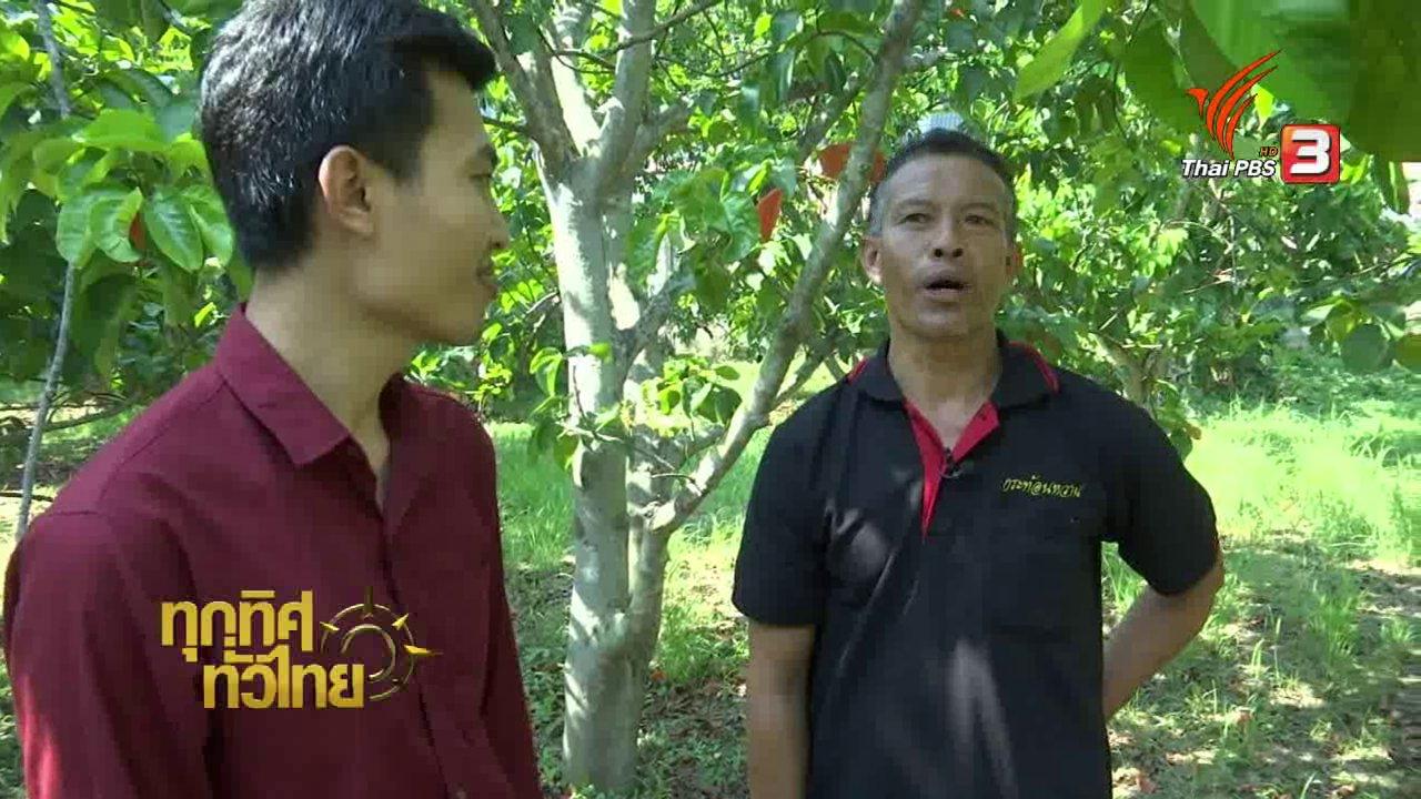 ทุกทิศทั่วไทย - อาชีพทั่วไทย: ชาวสวนลพบุรีแปรรูปกระท้อนสร้างรายได้เพิ่ม