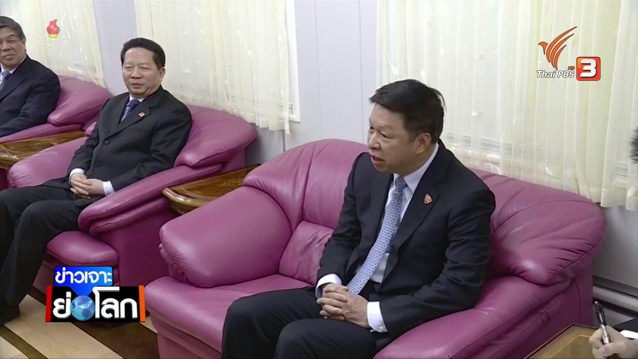ข่าวเจาะย่อโลก - คิม จอง อึน สร้างประวัติศาสตร์พบผู้นำจีน ผู้นำเกาหลีใต้ และผู้นำสหรัฐฯ