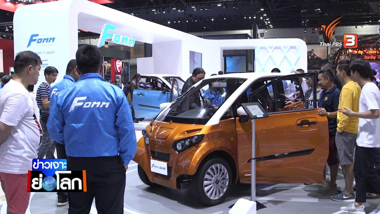 ข่าวเจาะย่อโลก - เช็คความพร้อมรถยนต์ไฟฟ้าในไทย ราคาเอื้อมถึง สถานีชาร์จเพิ่มขึ้น