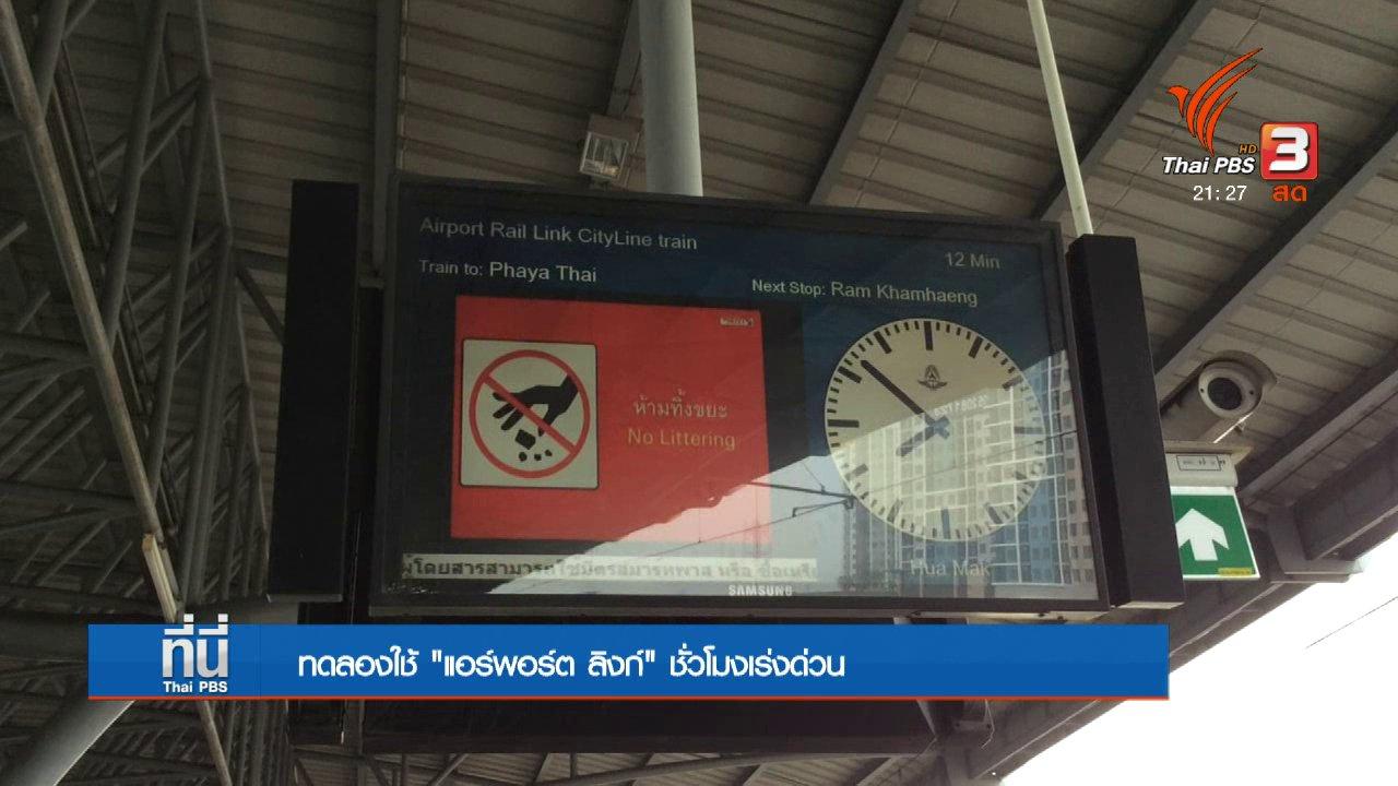 """ที่นี่ Thai PBS - ทดลองใช้ """"แอร์พอร์ต ลิงก์"""" ชั่วโมงเร่งด่วน"""