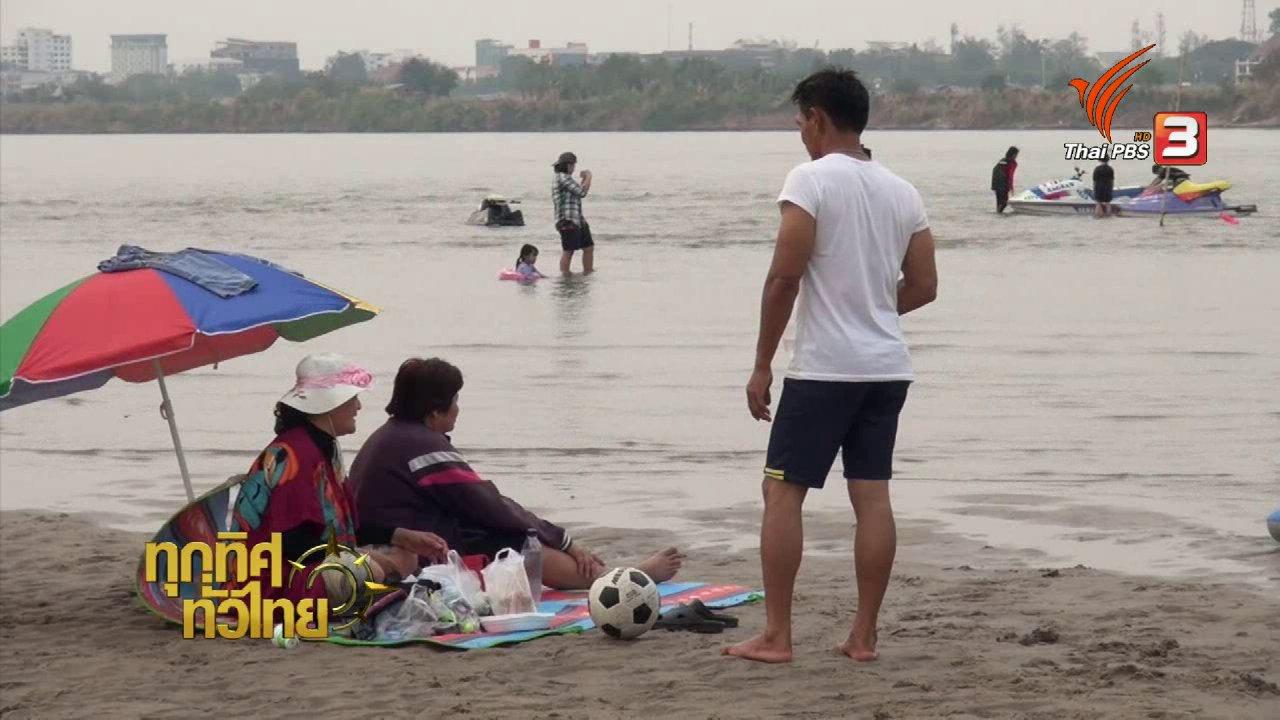 ทุกทิศทั่วไทย - ชุมชนทั่วไทย: หาดทรายขาวริมโขงที่หนองคาย