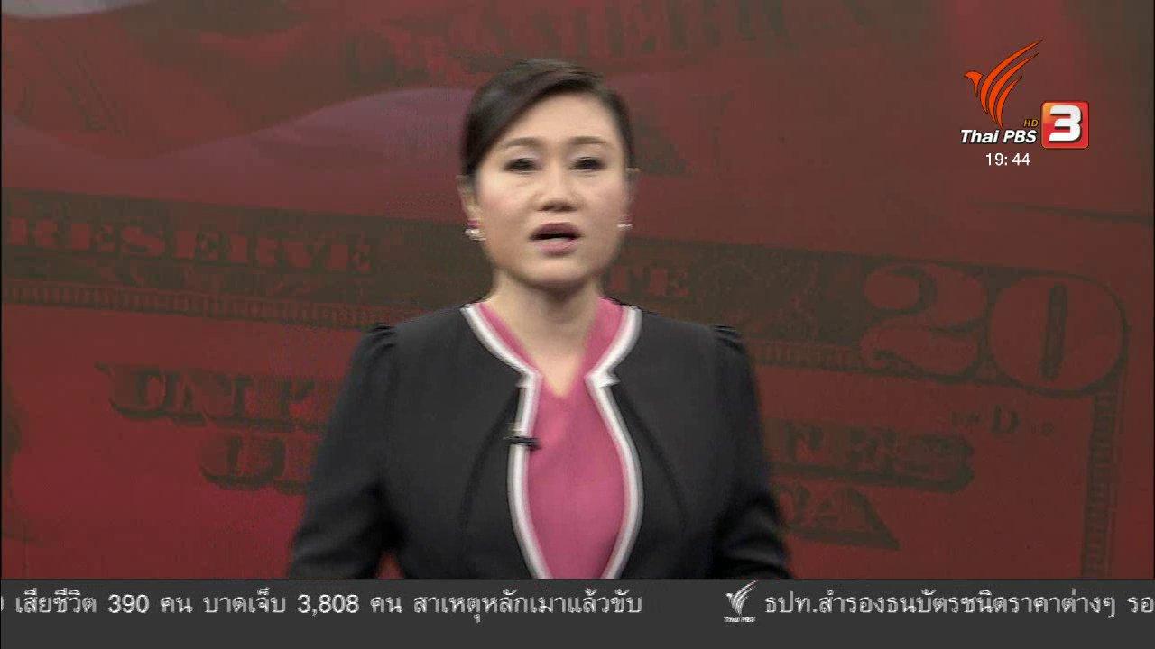 ข่าวค่ำ มิติใหม่ทั่วไทย - วิเคราะห์สถานการณ์ต่างประเทศ: จีน - สหรัฐฯ ตอบโต้การค้ารอบใหม่