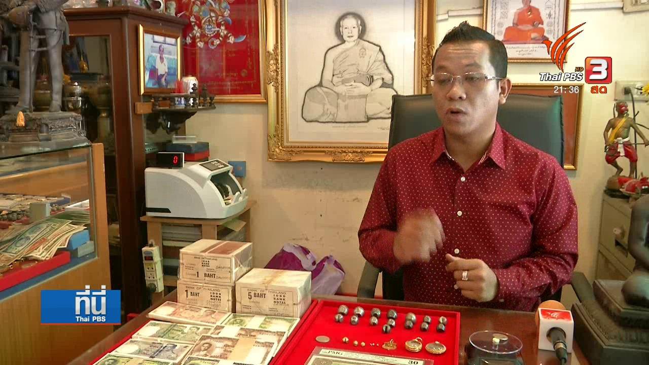 ที่นี่ Thai PBS - รับซื้อธนบัตรหมวดหายาก 4 แสนบาท