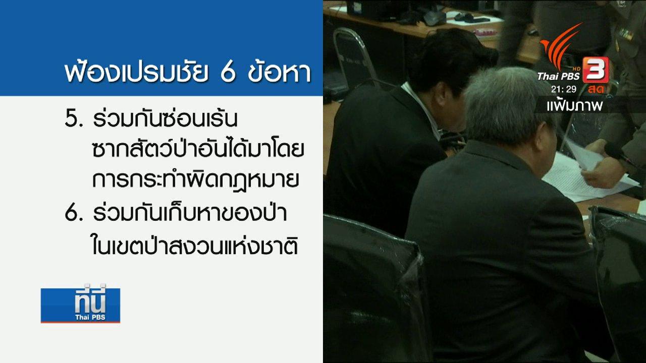 """ที่นี่ Thai PBS - อัยการแจ้ง 6 ข้อหา """"เปรมชัย"""""""