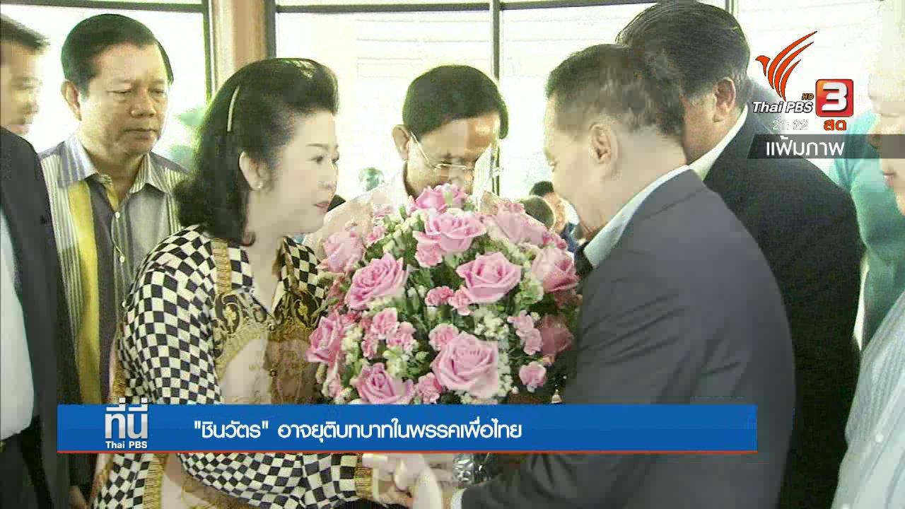 """ที่นี่ Thai PBS - สัญญาณ """"ชินวัตร"""" ถอยห่างการเมือง"""