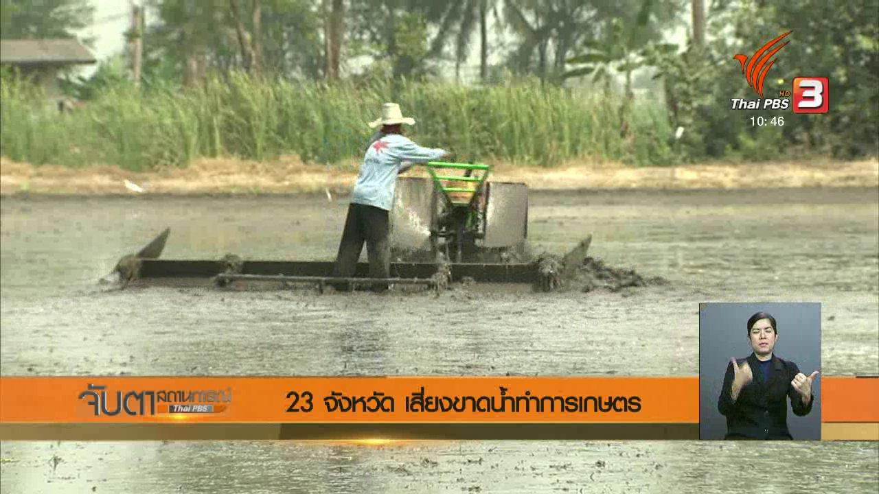 จับตาสถานการณ์ - 23 จังหวัด เสี่ยงขาดน้ำทำการเกษตร
