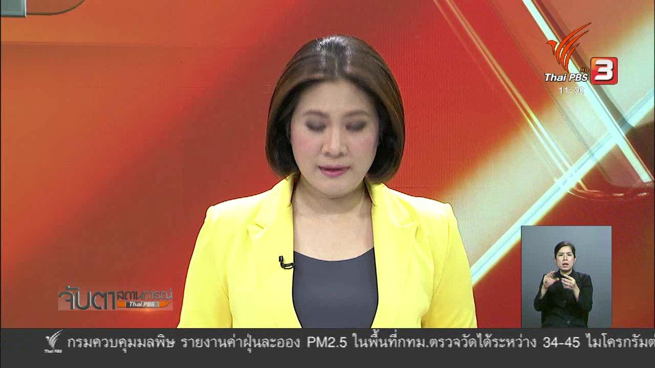 จับตาสถานการณ์ - สนามบินบุรีรัมย์ เปิดทำการบินได้ตามปกติ