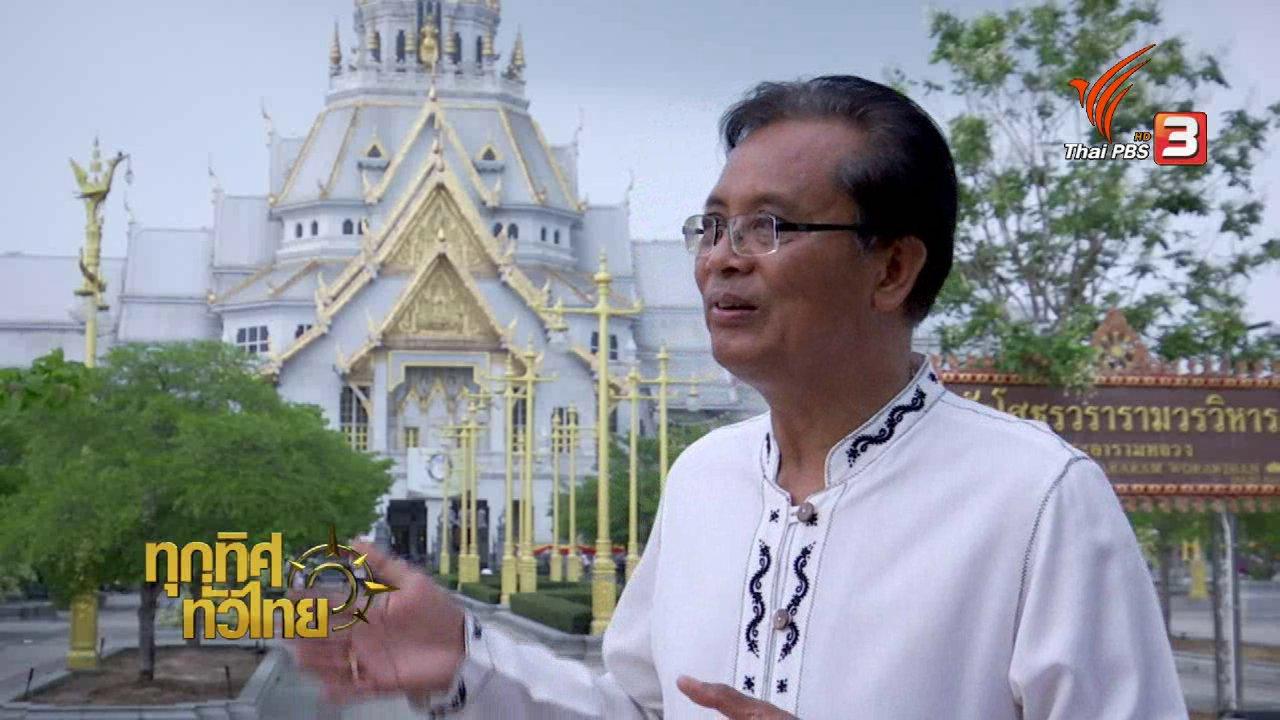 ทุกทิศทั่วไทย - ชุมชนทั่วไทย: ชาวแปดริ้วร่วมพิธีอัญเชิญหลวงพ่อพุทธโสธรขึ้นมาจากแม่น้ำบางปะกง
