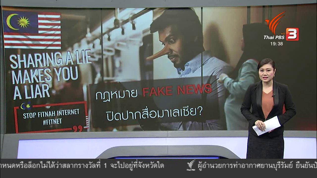 ข่าวค่ำ มิติใหม่ทั่วไทย - วิเคราะห์สถานการณ์ต่างประเทศ: รบ.มาเลเซียดันกฎหมายห้ามเผยแพร่ข่าวปลอม