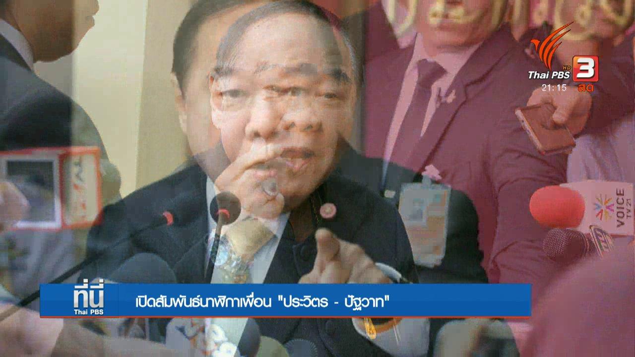 """ที่นี่ Thai PBS - เปิดสัมพันธ์นาฬิกาเพื่อน """"ประวิตร - ปัฐวาท"""""""