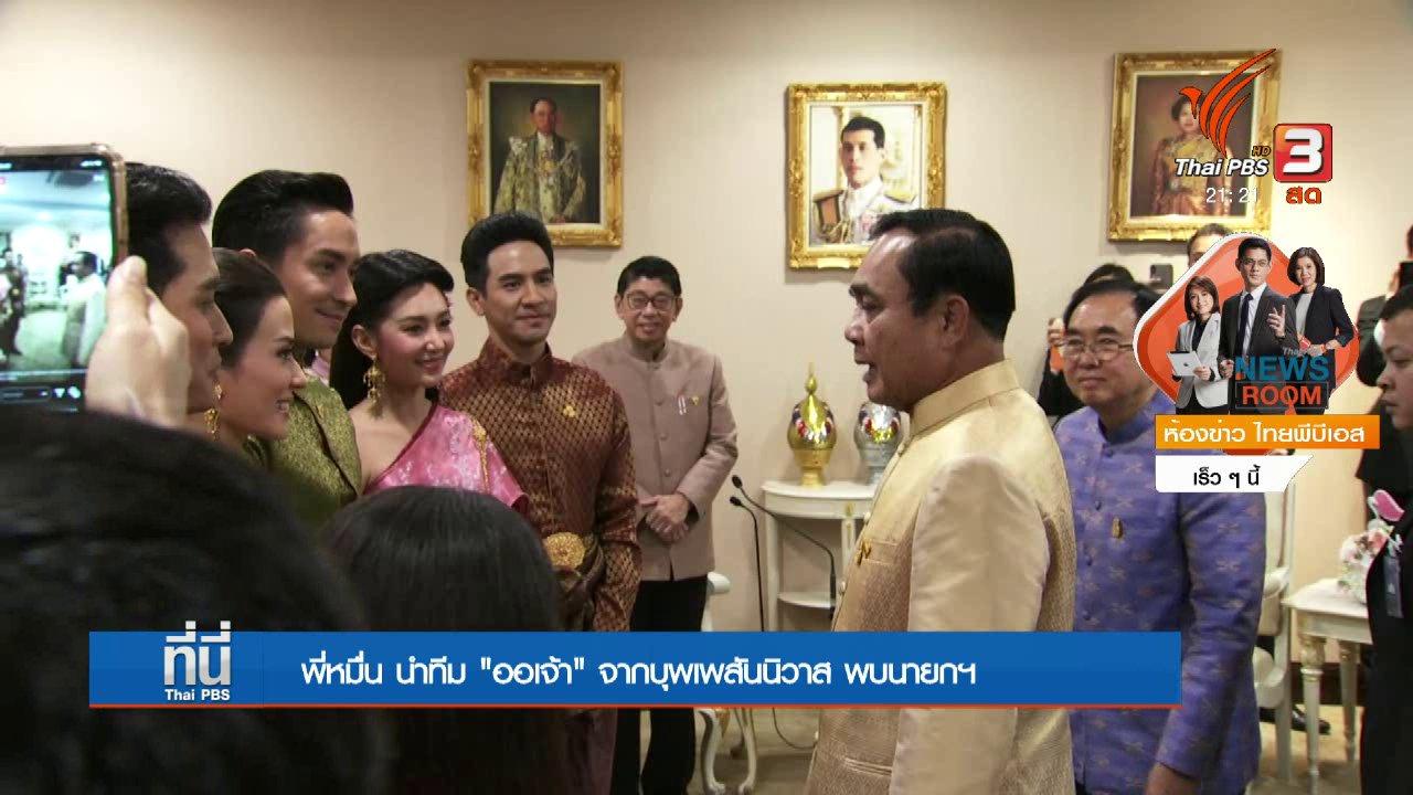 """ที่นี่ Thai PBS - ทีมนักแสดง """"บุพเพสันนิวาส"""" พบนายกฯ"""