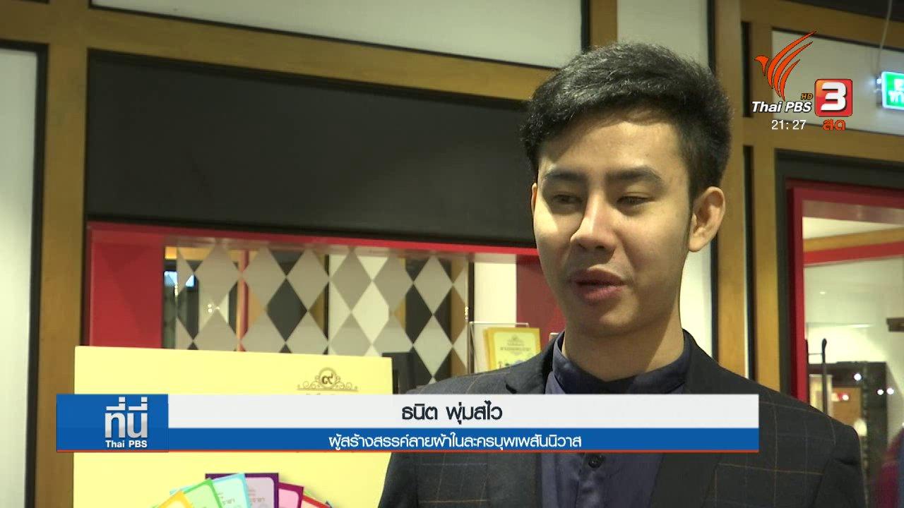 ที่นี่ Thai PBS - ละครย้อนยุค ปลุกคนไทยเรียนรู้ประวัติศาสตร์