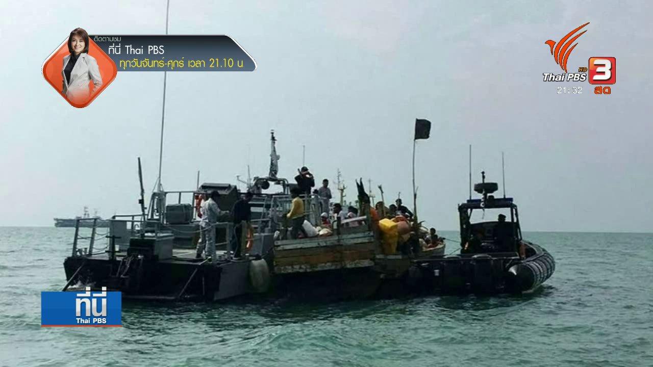 ที่นี่ Thai PBS - เรือผู้ลี้ภัยคนโรฮิงญา